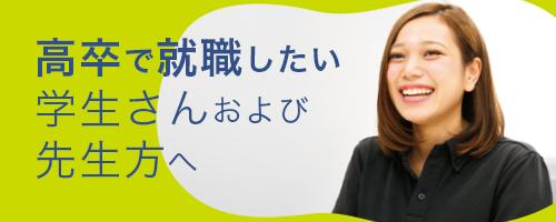 関通大学 高卒採用サイト