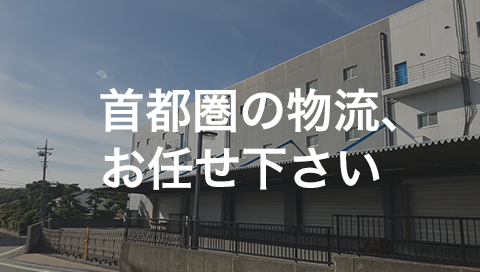 関東主管センターオープン