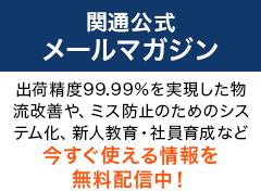関通公式メールマガジン