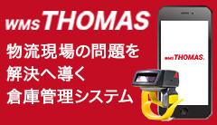倉庫管理システム「トーマス」