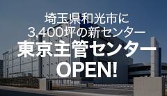 東京主管センター3月OPEN!