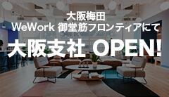WeWork御堂筋フロンティアにて大阪支社OPEN!