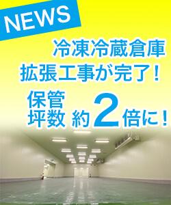 冷凍冷蔵倉庫の増床工事が完了!