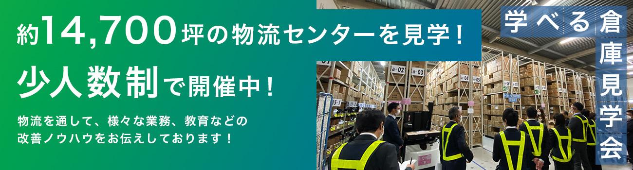 学べる倉庫見学会