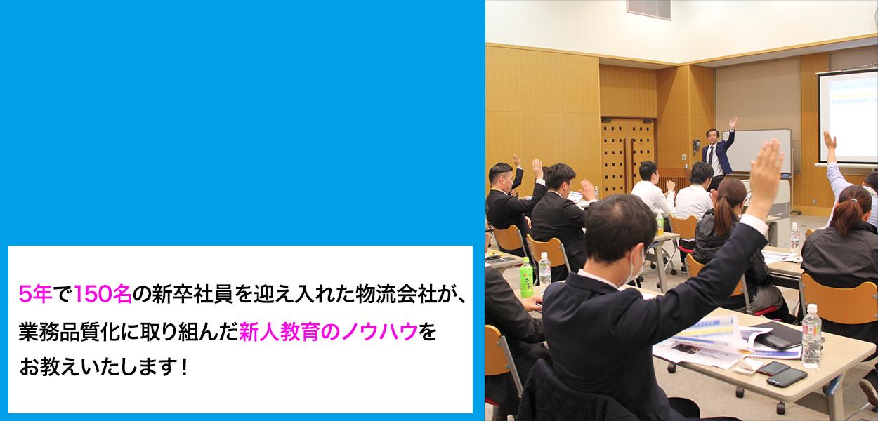経営者向け セミナー+現場見学会