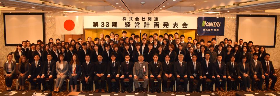 33期経営計画発表会の様子
