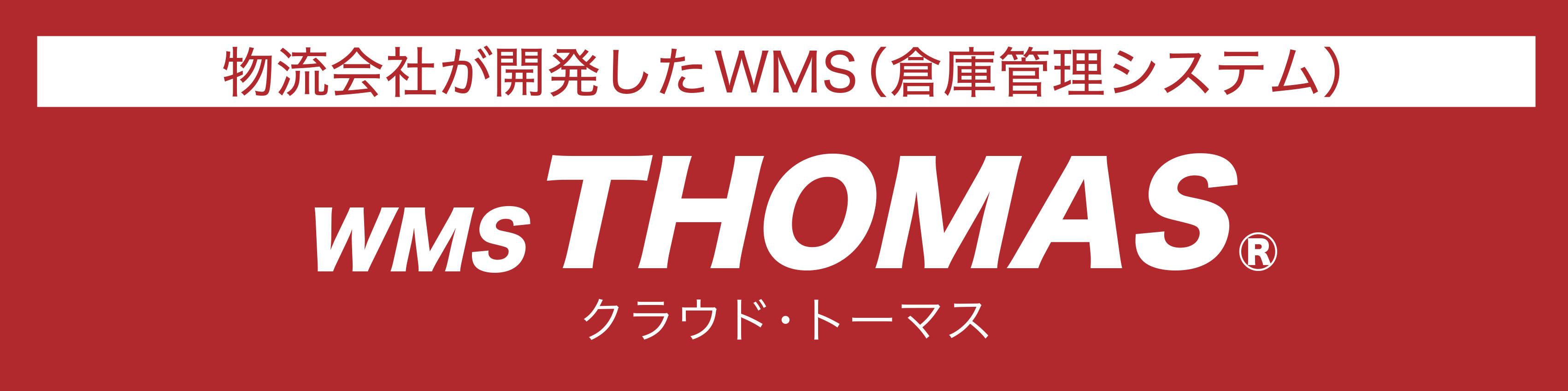 在庫管理システムWMS 物流開発システム
