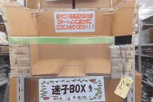 迷子ボックス