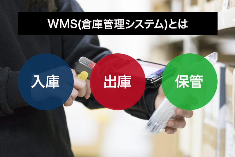 WMSは、入出荷・保管といった倉庫における「庫内物流」の正確性とスピードアップを実現する仕組みです。