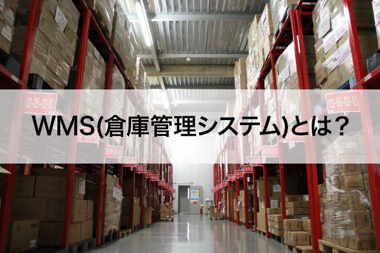 WMS(=倉庫管理システムまたは在庫管理システム)とは