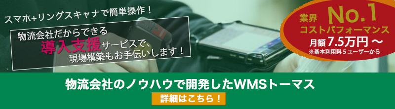 倉庫管理・在庫管理システム WMS