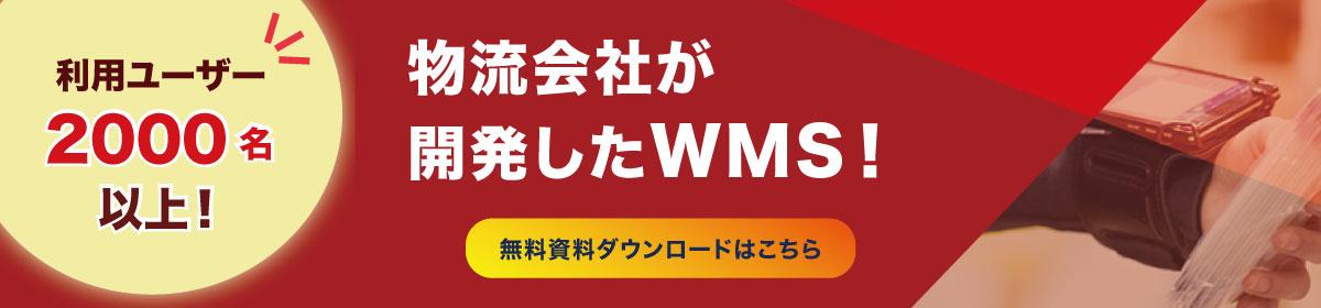 物流会社が作ったWMS