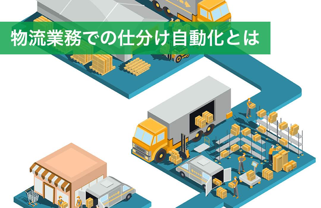 物流業務での仕分け自動化とは