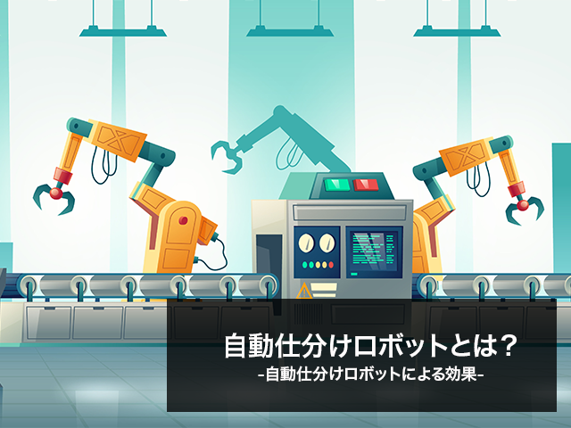 自動仕分けロボットとは?|自動仕分けロボットによる効果