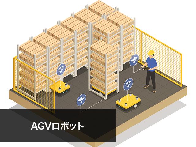 AGVロボット