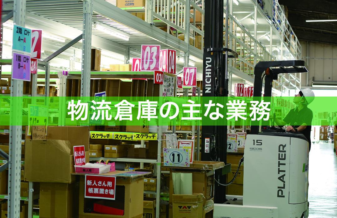 物流倉庫の主な業務