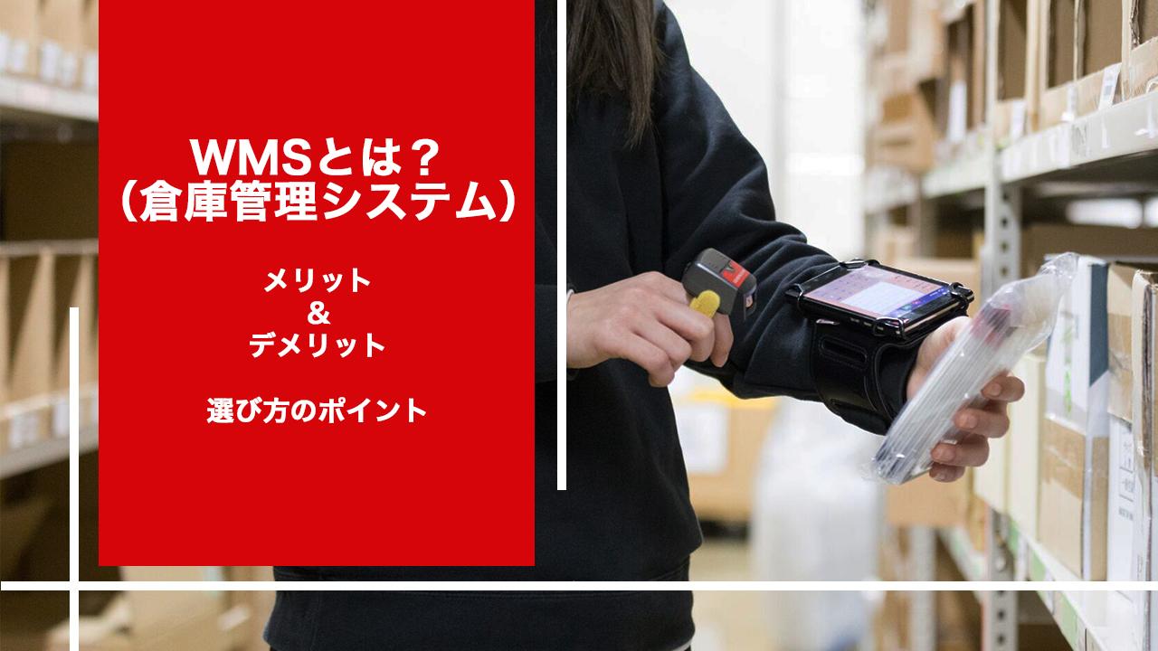 WMS(倉庫管理システム)とは?WMS導入のメリットデメリット選び方のポイント