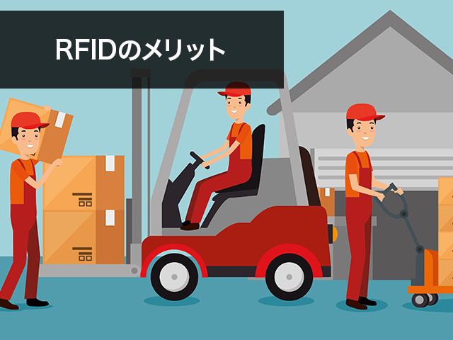 RFIDのメリット