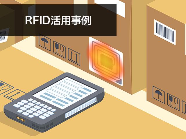 RFID活用事例