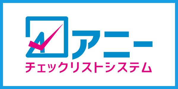 チェックリストシステムアニー 株式会社関通