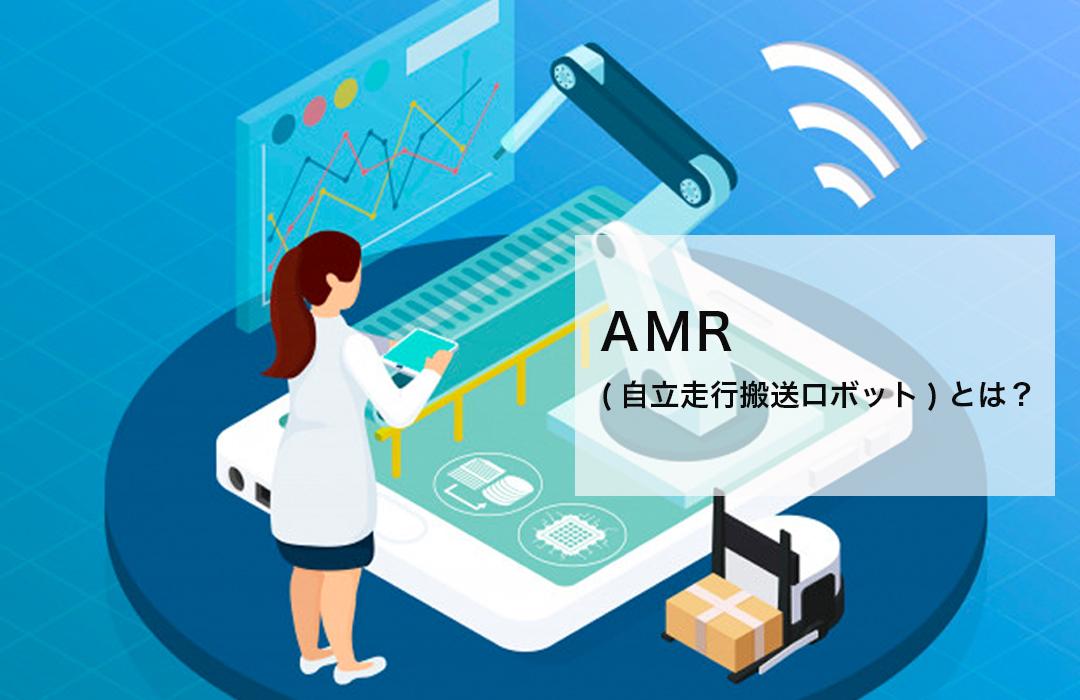 AMRとは、自律走行搬送ロボットです。