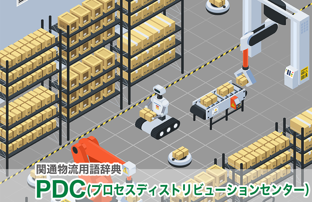 PDCサムネイル