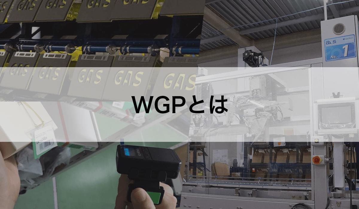 WGPとは|株式会社関通