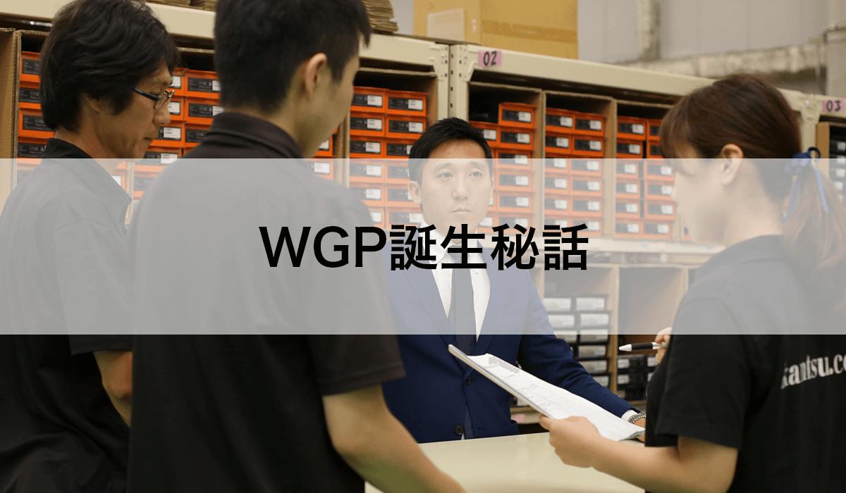 WGP誕生秘話|株式会社関通
