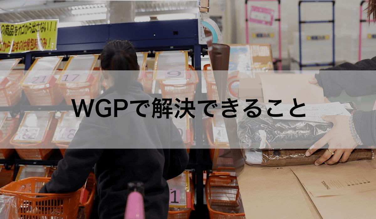 WGPで解決できること