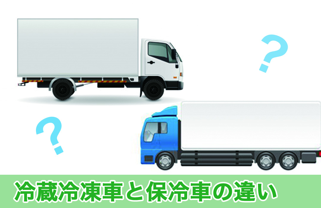 冷凍車と保冷車の違い