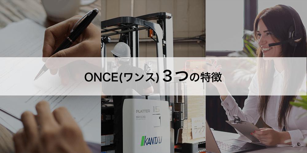 ONCE3つの特徴