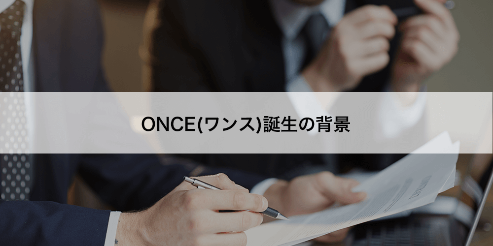 ONCE誕生背景