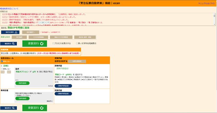 e.canの設定の更新実行画面