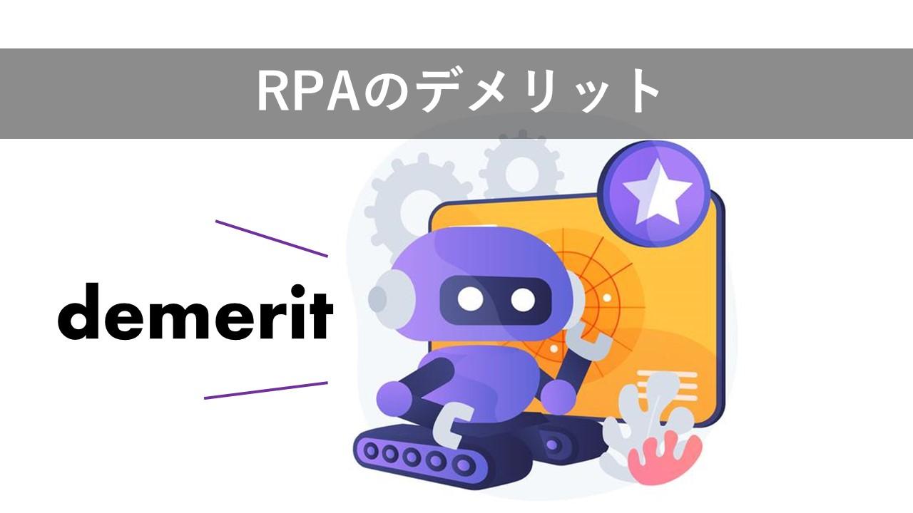 RPAのデメリット