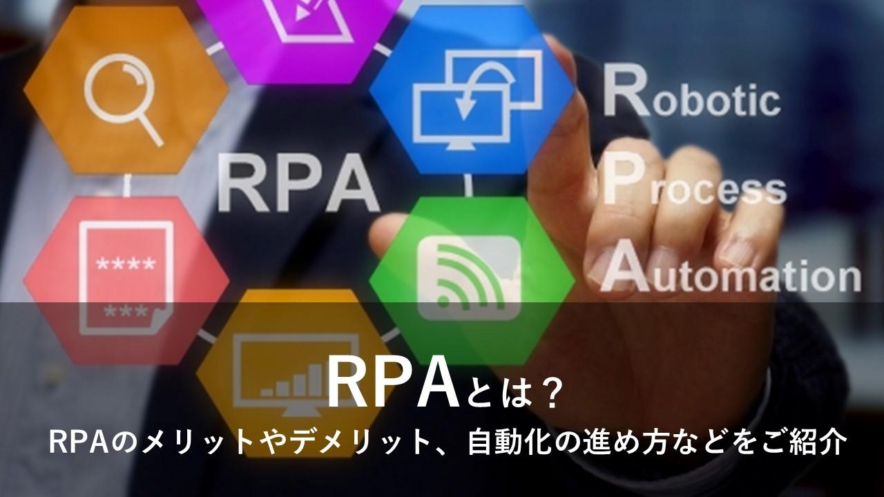 RPA(ロボティック プロセス オートメーション)とは?