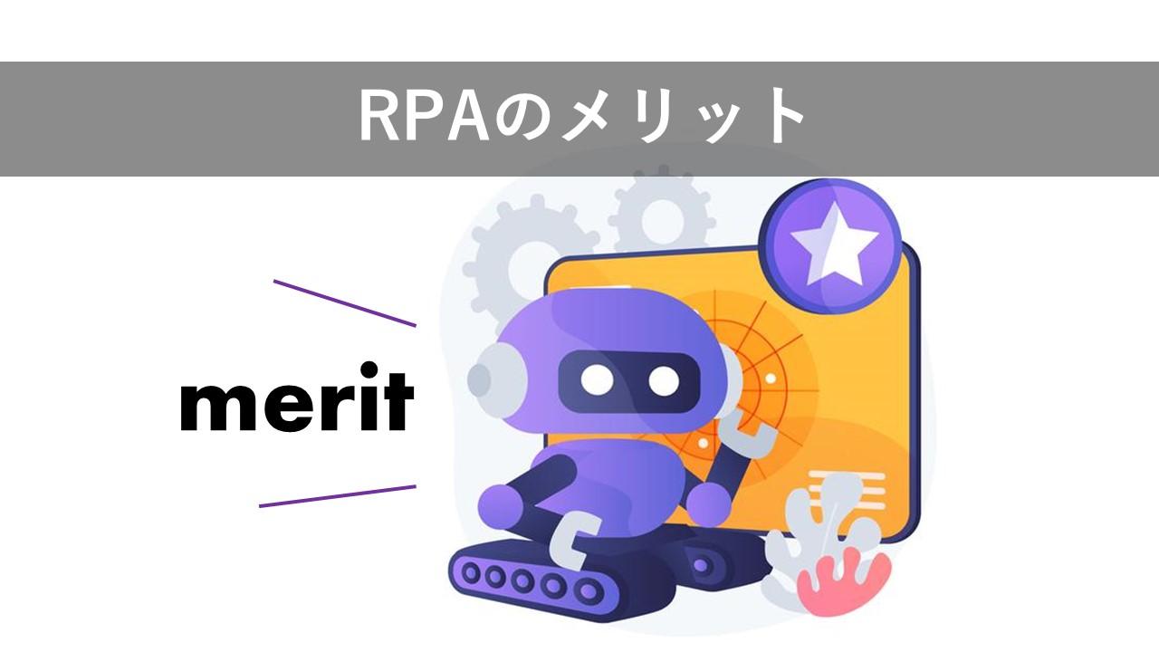 RPAでのメリット