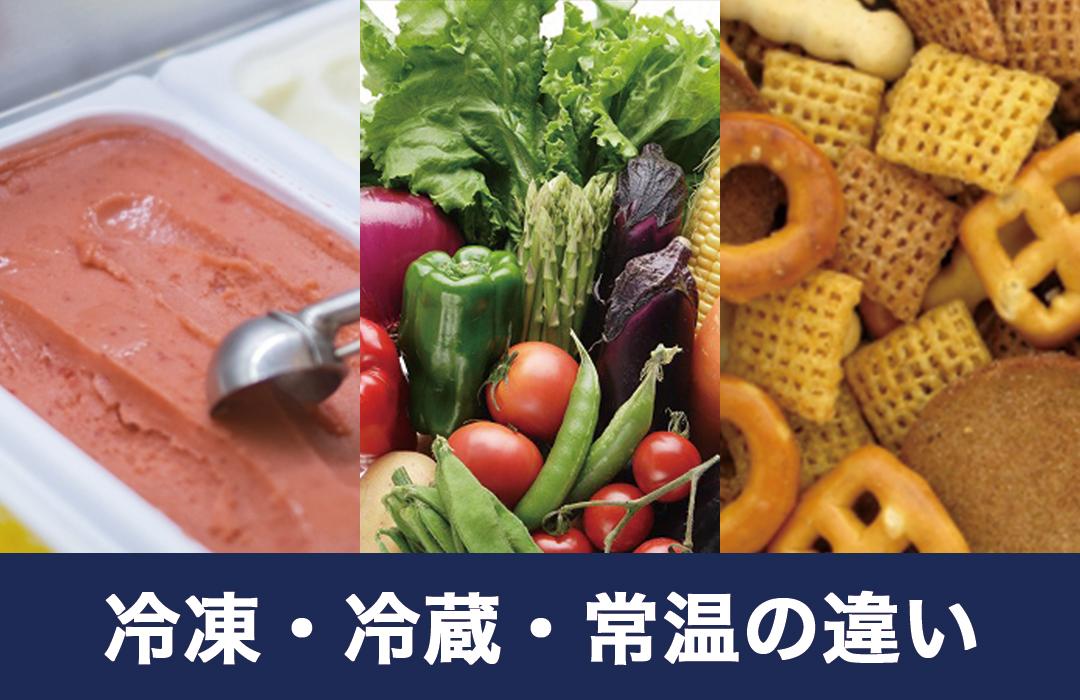 冷凍・冷蔵・常温の違い