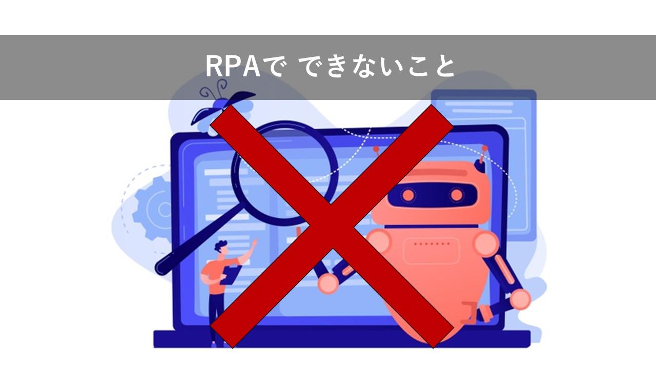 RPAでできないこと