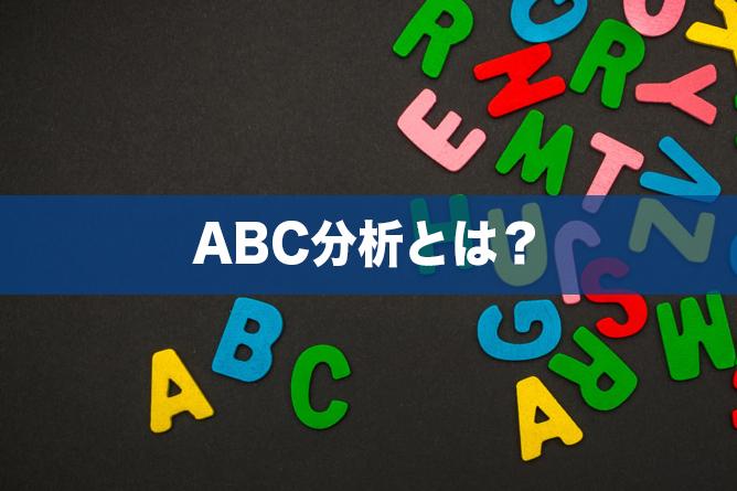 ABC分析とは