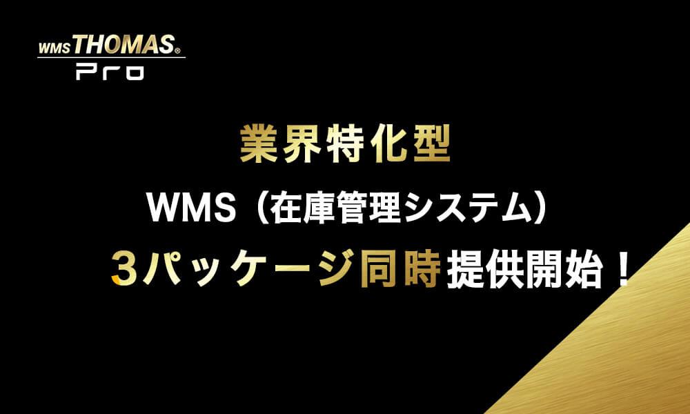 業種特化型WMS提供開始 クラウドトーマスPro